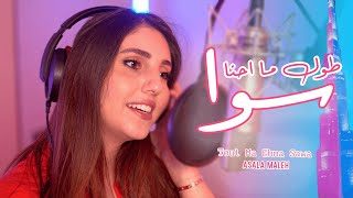 اصالة المالح ـ طول ما احنا سوا (فيديو كليب)   (Official Music Video)