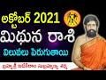 Mithuna Rasi October 2021 Telugu    Gemini October 2021 Horoscope    Monthly Horoscope