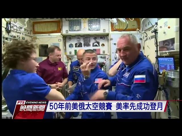 登月50週年 美義俄太空人抵國際太空站