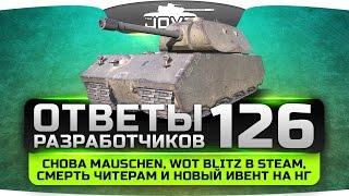 Ответы Разработчиков #127. Снова Mauschen, WoT BLITZ в Steam, смерть читерам и акция на НГ.