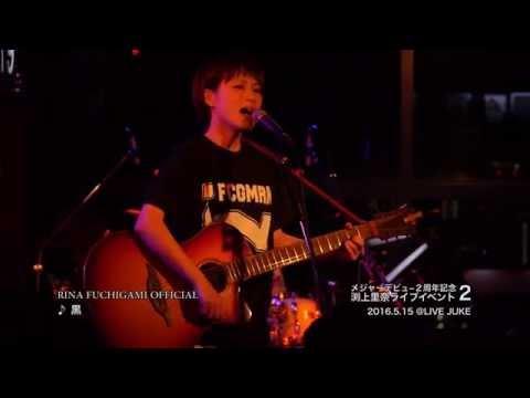 【渕上里奈公式】LIVE動画  新曲「黒」