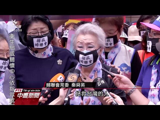 被廢止立案 婦聯會創立70年首度上街抗議