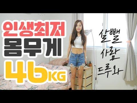 -16kg 감량?? 여름오기전 다이어트 성공_인생최저몸무게46kg(?)
