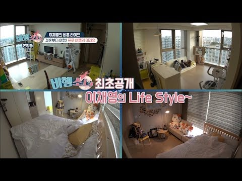 '이채영' 최초공개! #여배우가 사는집 #그림같은 뷰 [비행소녀 8회]