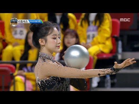 [HOT] rhythmic gymnastics (G)I-DLE SHUHUA , 설특집 2019 아육대 20190205