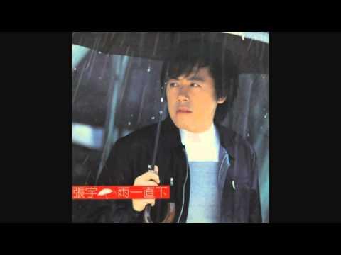 張宇 專輯-雨一直下