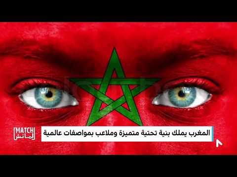 الترشح المغربي لتنظيم مونديال 2026..العد العكسي لموعد الحسم