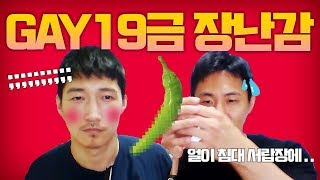 (ENG SUB)19금 장난감.ssul 게이커플 얼이와빵이 / Saw adult supplies?!