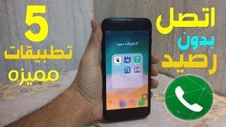 5 تطبيقات ايفون مميزه   اتصل بدون رقم مجانا     -