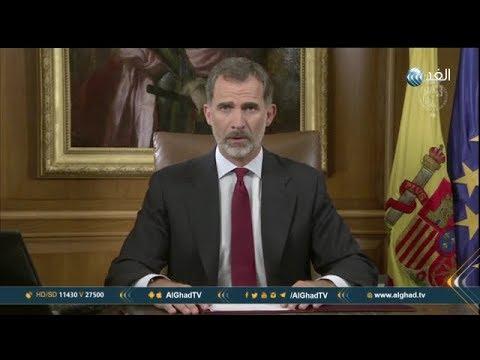 الإعلان عن انفصال كنالونيا وملك إسبانيا يرد!