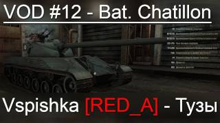 Превью: VOD по World of Tanks / Vspishka [RED_A] Bat. Chatillon t 25