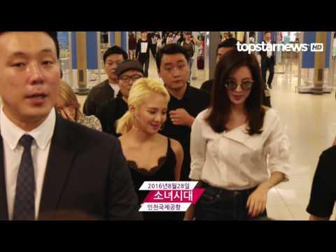 160828 SM 단합대회 인천국제공항 (엑소, 소녀시대, NCT127, 레드벨벳)