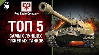 ТОП 5 Самых лучших тяжелых танков - Выпуск №71 - от Red Eagle