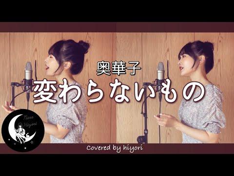 【1人でハモる】変わらないもの / 奥華子  Covered by 奈良ひより