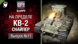 КВ-2 Снайпер - На пределе №11 - от GustikPS