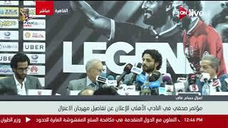 مؤتمر صحفي للإعلان عن تفاصيل مهرجان اعتزال حسام غالي     -