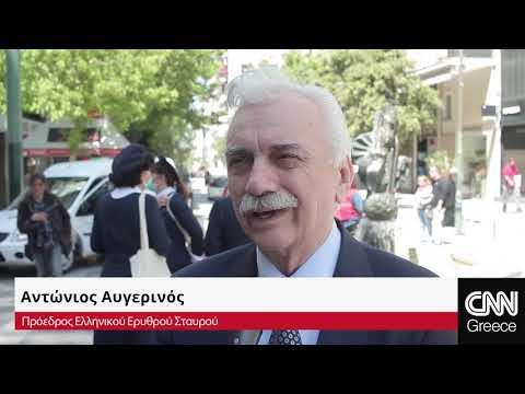 Ο Ελληνικός Ερυθρός Σταυρός διένειμε είδη ατομικής προστασίας στους πολίτες