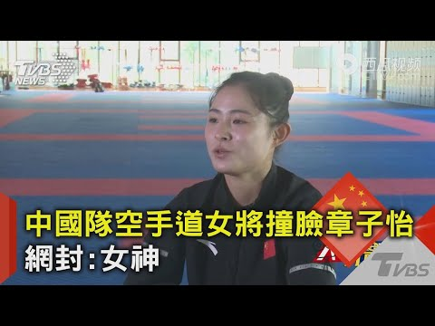 中國隊空手道女將撞臉章子怡 網封 女神|TVBS新聞