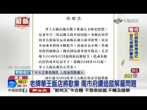 走入歷史! 高雄華王大飯店驚傳11月歇業│中視新聞 20190823