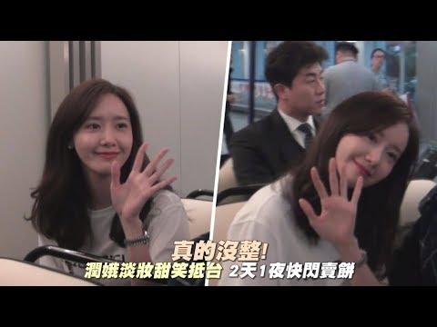 真的沒整!潤娥淡妝甜笑抵台 2天1夜快閃賣餅