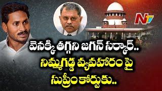 AP govt moves SC against HC verdict in SEC Nimmagadda Rame..