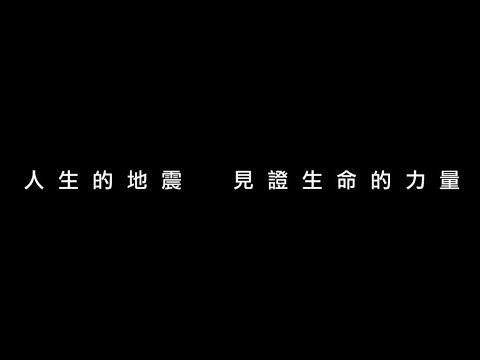 《人生地震》完整版影片|見證生命的力量|2019 東和鋼鐵品牌影片