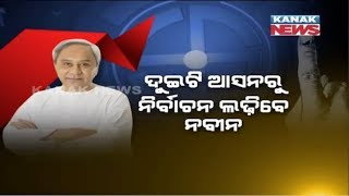 CM Naveen Patnaik To Contest 2019 Poll From Bijepur Constituency
