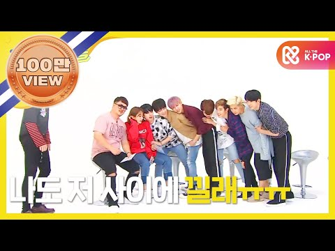 (Weekly Idol EP.275) STRONG CONNECTION!!!