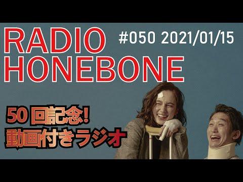 【50回記念動画バージョン】RADIO HONEBONE #050 (2021/01/15配信)