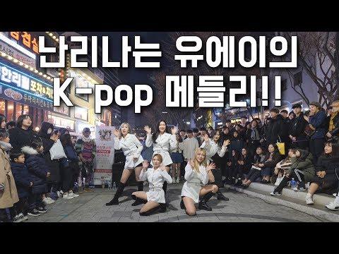 [KPOP IN PUBLIC] 난리나는 여성댄스팀 유에이 의 케이팝 댄스 메들리!! [K-pop Cover Dance medley] 4K