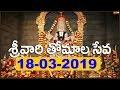 శ్రీవారి తోమాల  సేవ | Srivari Thomala Seva | 18-03-19 | SVBC TTD
