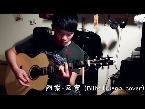 阿樂 回家 吉他翻唱(Billy Huang acoustic cover)