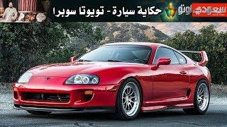 تويوتا سوبرا - حكاية سيارة الحلقة الأولى مع بكر أزهر- المو ...
