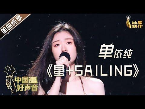 【单曲纯享】单依纯《星+Sailing》【2020中国好声音】巅峰之夜 Sing!China2020 11月20日