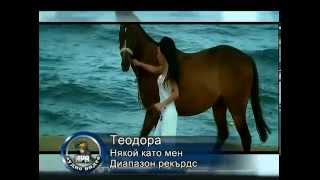 Теодора - Някой Като Мен / Teodora - Niakoi kato men [HQ] Official Video