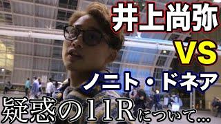 井上尚弥vsノニト・ドネア戦 疑惑の11Rについて京口がひと言【幻の10カウント】