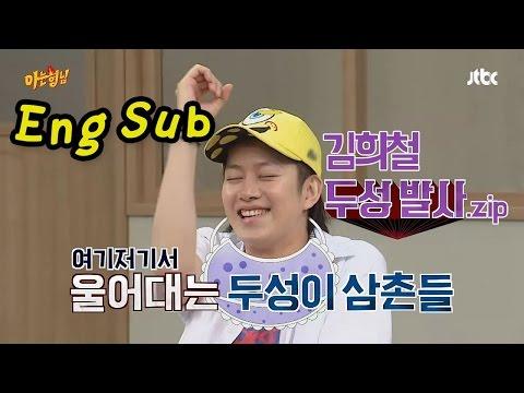 [쌈자 따라잡기] 희철(Kim Hee Chul)이 두성 발사↗↗ 마이크는 무.조.건 머리에~♪ 아는 형님(Knowing bros) 42회
