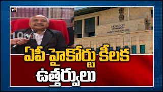 Andhra Pradesh High Court issues status quo on three capit..