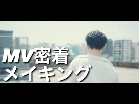 【メイキング】MV撮影 from STACKING (NEW ALBUM「CHAOS」)」 / ズーパス