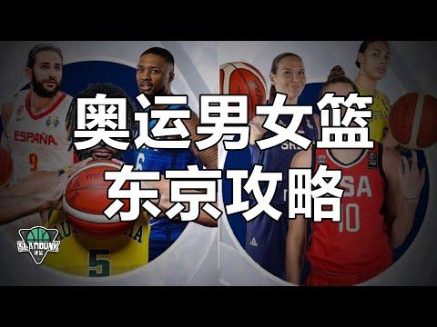 奥运男女篮实力榜:男篮澳大利亚第一,中国女篮高居第四,三人篮球最大的惊喜【奥运篮球东京攻略】