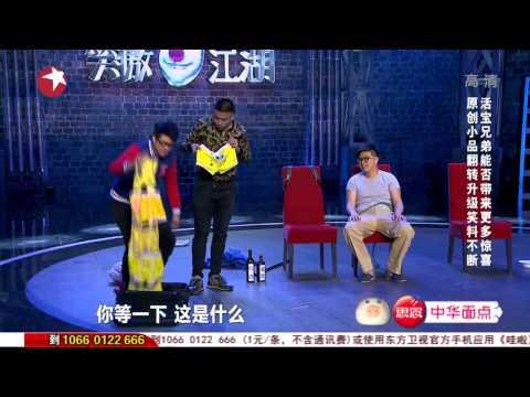 笑傲江湖第一季第十期King of Comedy Season 1 EP 10:活宝兄弟 PK 陈丹丹05182014
