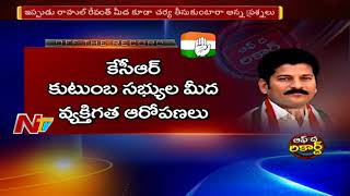 Will Rahul Gandhi Suspend Revanth Reddy too for his Comme..