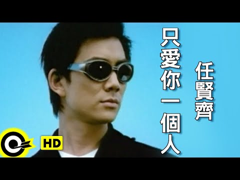 任賢齊 Richie Jen【只愛你一個人 You are my one and only love】Official Music Video