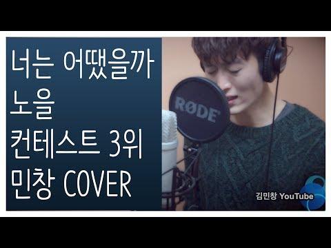 너는 어땠을까 커버 컨테스트 3위 수상자 영상! 노을 Cover By 김민창 (Kim Minchang) (Noel - How about you)