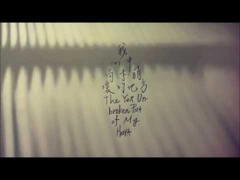 五月天 - 【我心中尚未崩壞的地方】歌詞版 Mayday - The Yet Unbroken Part of My Heart (Lyrics)