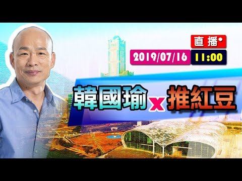 【現場直擊】韓國瑜推紅豆#中視新聞LIVE直播