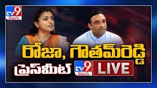 Roja, Mekapati Goutham Reddy Press Meet LIVE..