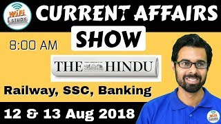 8:00 AM - CURRENT AFFAIRS SHOW 12 & 13 Aug | RRB ALP/Group D, SBI Clerk, IBPS, SSC, UP Police