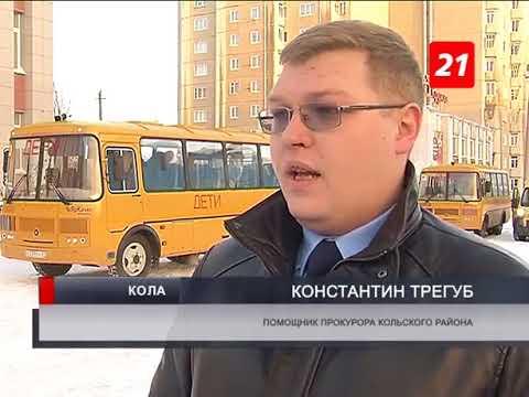 В школьных автобусах Кольского района неисправные ремни безопасности