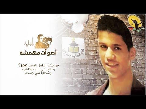 من ينقذ الطفل الاسير عمر؟ رصاص في قلبه وظهره وشظايا في جسده!